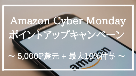Cyber Monday ポイントアップキャンペーン