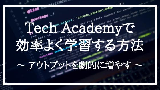TechAcademyで効率よく学習する方法