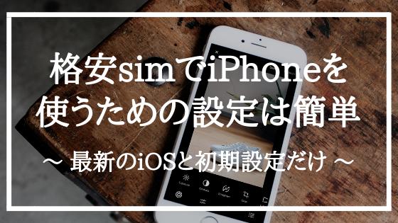 格安simでiPhoneを使うための設定