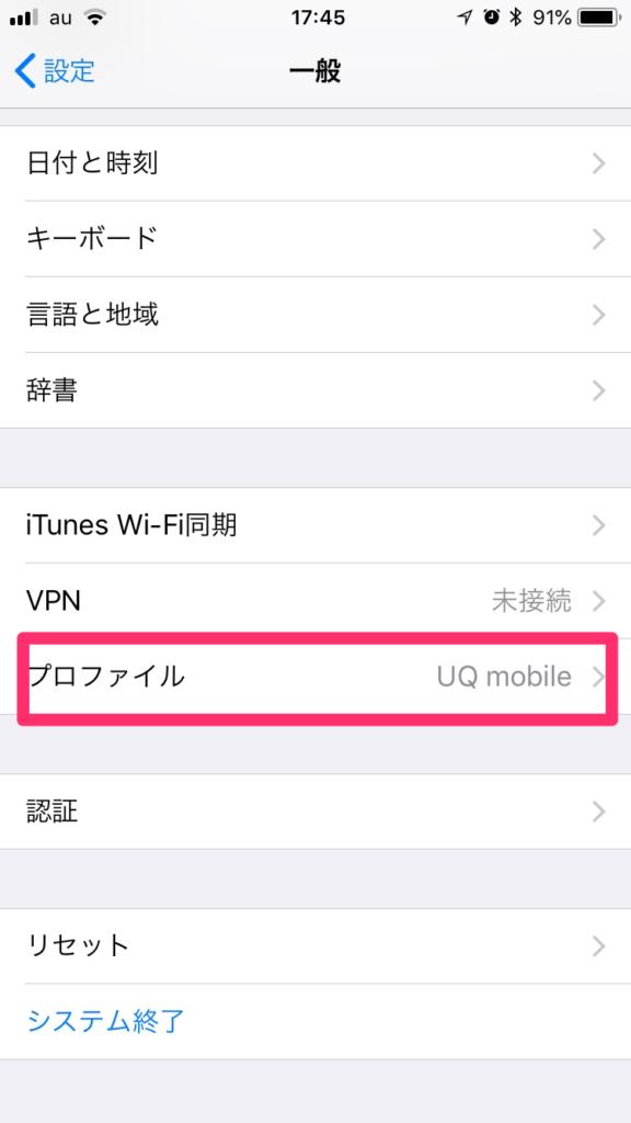 設定→プロファイル画面