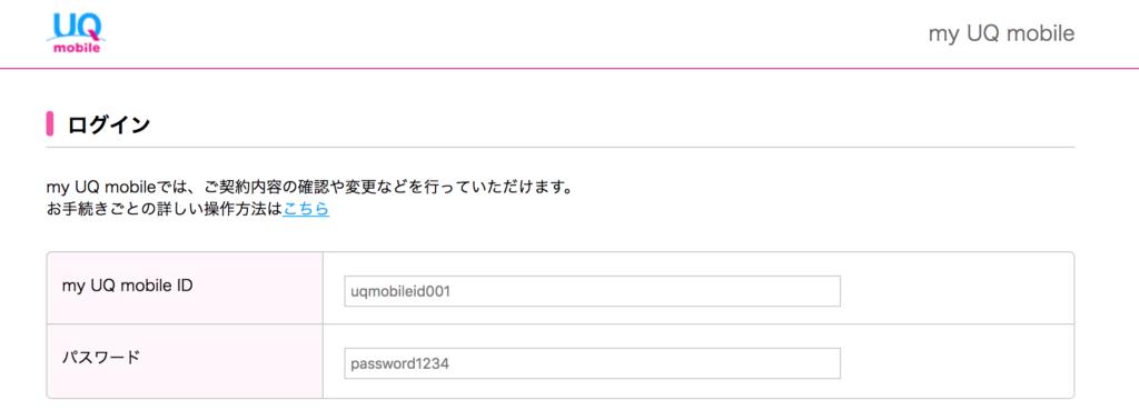My UQログイン画面