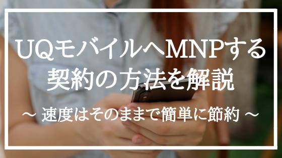 UQモバイルへのMNP契約の方法を解説